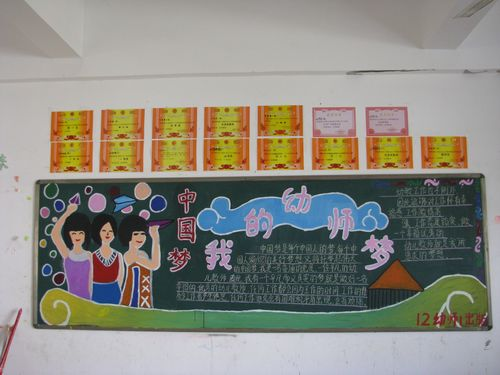 """柳州市二职校开展""""中国梦我的梦"""" 主题黑板报评比活动"""